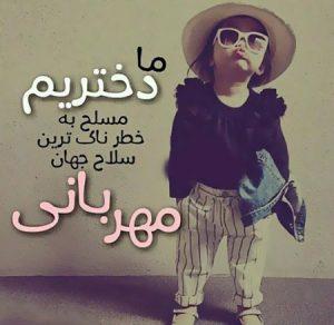 عکس نوشته برای پروفایل