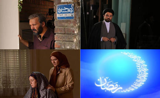 سریال های رمضان 96 مشخص شدند به همراه معرفی سریال ها