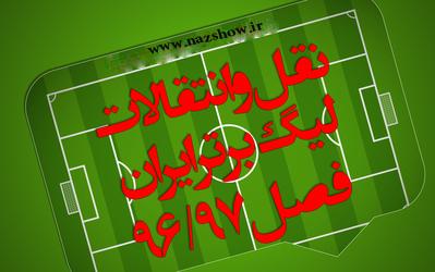 جدیدترین نقل انتقالات لیگ برتر 97-96