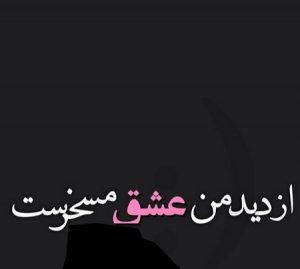متن عاشقانه خاص کوتاه - عکس نوشته عاشقانه