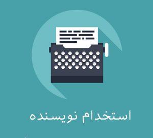 استخدام نویسنده در سایت نازشو