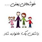 کسانی که دوست دارند خانواده شاد داشته باشند بخوانند