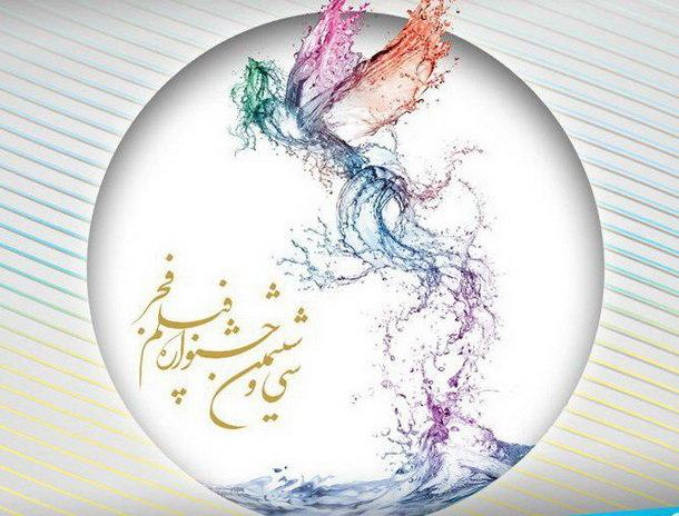 پخش زنده آخرین روز جشنواره فیلم فجر 96