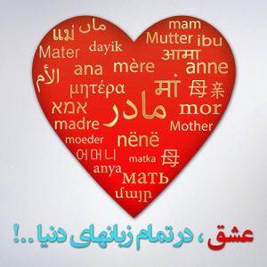 عکس پروفایل روز مادر