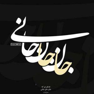 عکس نوشته ناب