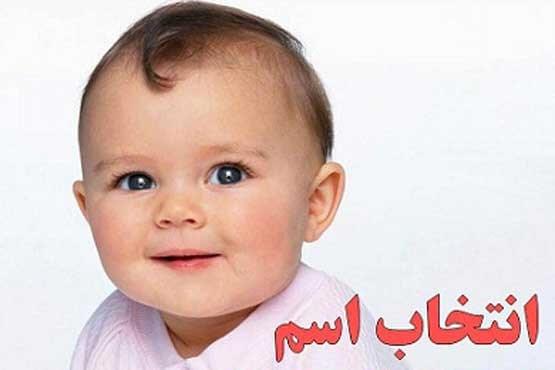 اسم پسر ایرانی جدید 97