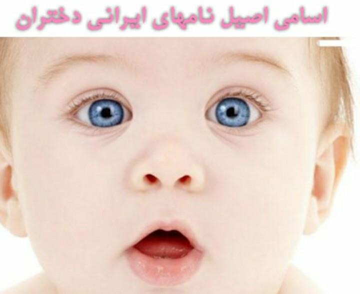 16 نام دخترانه فارسی 97