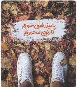 عکس نوشته پاییز