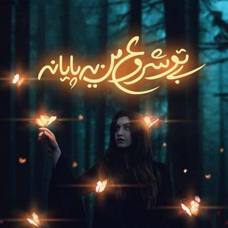 متن سنگین عاشقانه - عکس نوشته پاییز