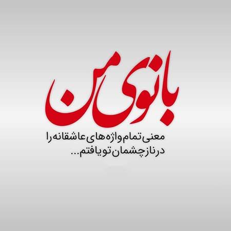 جملات عاشقانه ناب - عکس پروفایل عاشقانه جدید