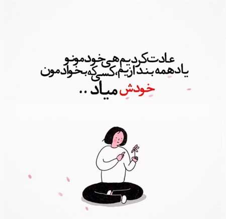 متن سنگین عاشقانه - تصاویر عاشقانه متن دار