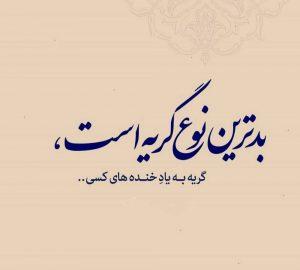 جملات کوتاه برای بیوگرافی - عکس نوشته سال ۱۳۹۸