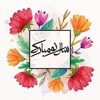 19 متن رسمی تبریک عید نوروز باستانی 98