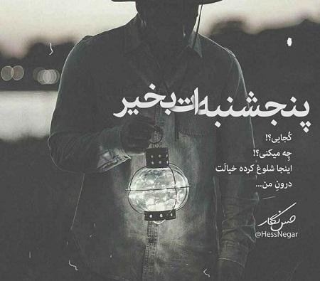 عکس نوشته تیک دار