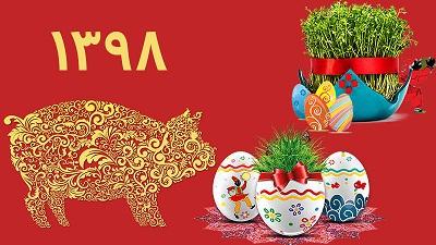 متن تبریک عید نوروز