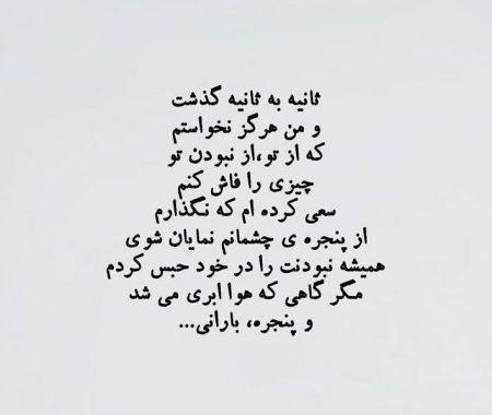 نوشته برای بیو تلگرام 2019 98