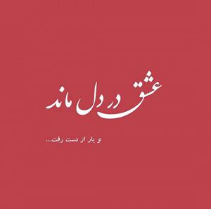 متن زیبا برای وضعیت واتساپ - نوشته کوتاه برای بیوگرافی