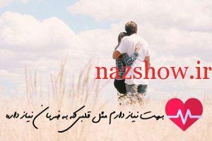 جملات خاص عاشقانه - نوشته جدید عاشقانه