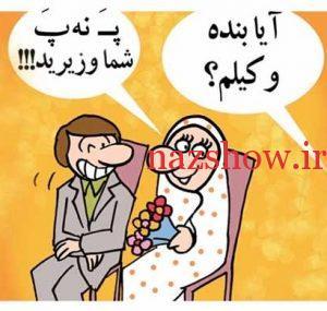 جوک فارسی خنده دار جدید
