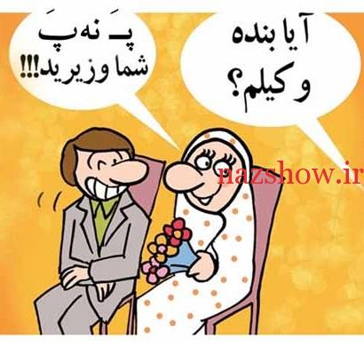 خنده - جوک فارسی خنده دار جدید