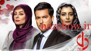 کلیپ سریال دل با صدای رضا بهرام - کلیپ جدید شاد ایرانی