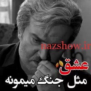 کلیپ عاشقانه غمگین ایرانی