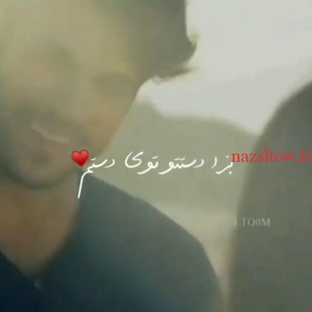 کلیپ عاشقانه شاد ترکیه ای برای وضعیت