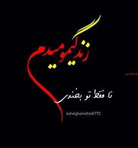 عکس عاشقانه متن دارجدید
